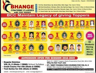 Bhange Coaching Classes