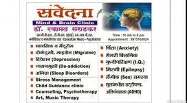 """Samvedana"" Mind & Brain Clinic"