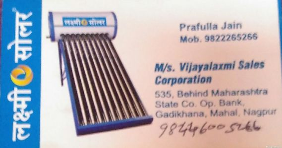 M/s Vijayalaxmi Sales Corporation