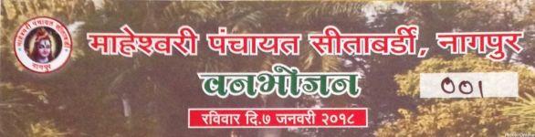 Maheshwari Panchayat