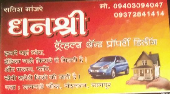 Dhanashree Tours and Travels