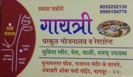 Gayatri Gharkul Bhojanalay And Restaurant