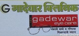 Gadewar Clinic