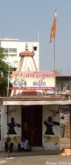 Jay Hanuman Mandir