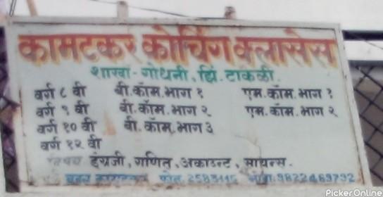 Kamatkar Coaching Classes