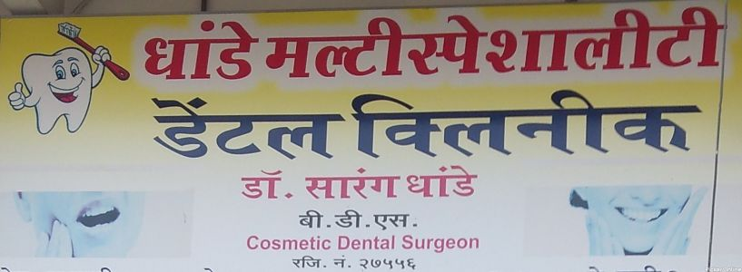 Dhande Multispeciality Dental Clinic