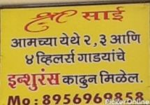 Shri Sai Insurance