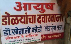 Aayush Eye Hospital