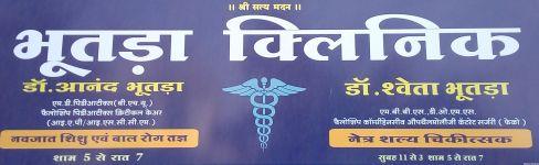 Bhutada Clinic