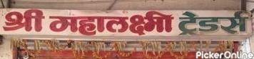 Shri Mahalaxmi Traders