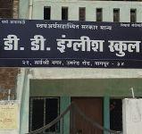 D.D. English School