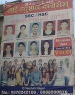 Bharadkars Sir Sai Tution Classes