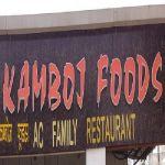 Kamboj Foods