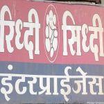 Riddhi Siddhi Enterprises