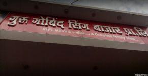 Guru Gobind Singh Bazaar