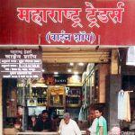 Maharashtra Traders Wine Shop
