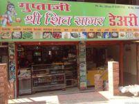 Guptaji Shree Shiv Sagar Dairy