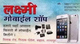 Laxmi Mobile Shop