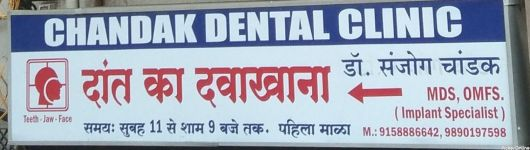 Chandak Dental Clinic