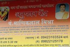 Jai Ma Sharda Anushthan Kendra