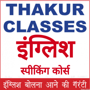 Thakur Classes