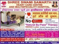 Shree Swami Samarth Heart Care Center & Multispeciality Hospital