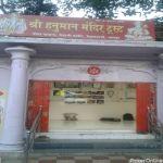 Shree Hanuman Mandir Trust