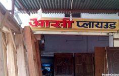 Aashi Plywood