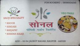 Sonal Family Restaurant