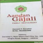 Aangan Gajali