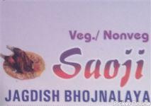 Savji Jagdish Bhojnalay
