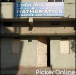 Prajyot Maths Academy