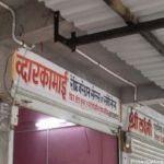 Dwarkamai Refregeration Service