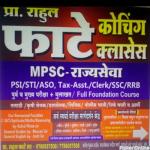 Pro. Rahul Phate Coaching Classes