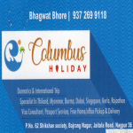 Columbus Holiday
