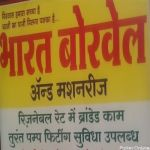 Bharat Bore well