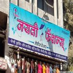 Jayati Fashion
