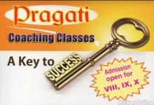 Pragati Coaching Classes