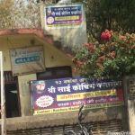 Shri Sai Coaching Classes