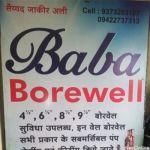 Baba Borewell