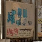 Prakash Electrical