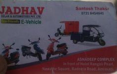 Jadhav Electronics